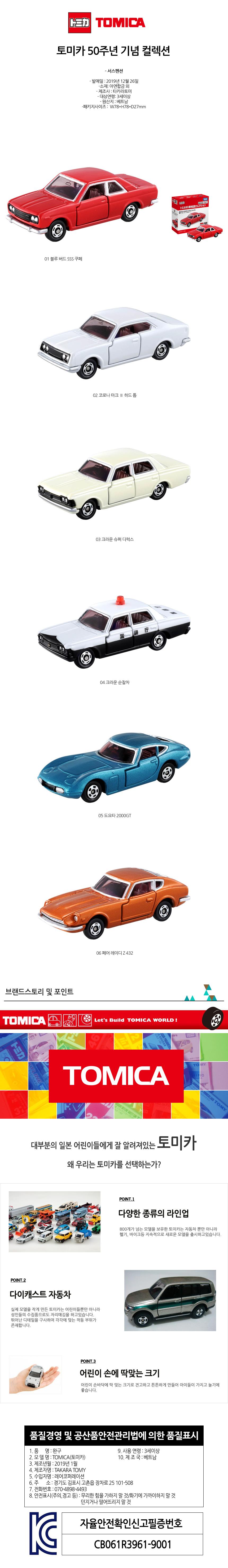 (한정판토미카) 토미카 50주년 기념 컬렉션 (2019년 12월발매) - 레어코퍼레이션, 12,500원, 자동차 모형, 기타 자동차