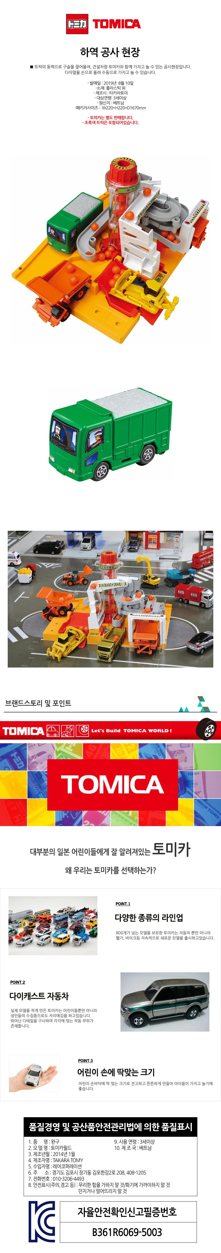 [토미카월드] 하역 공사 현장 (2019년 8월발매) - 레어코퍼레이션, 65,000원, 자동차 모형, 기타 자동차