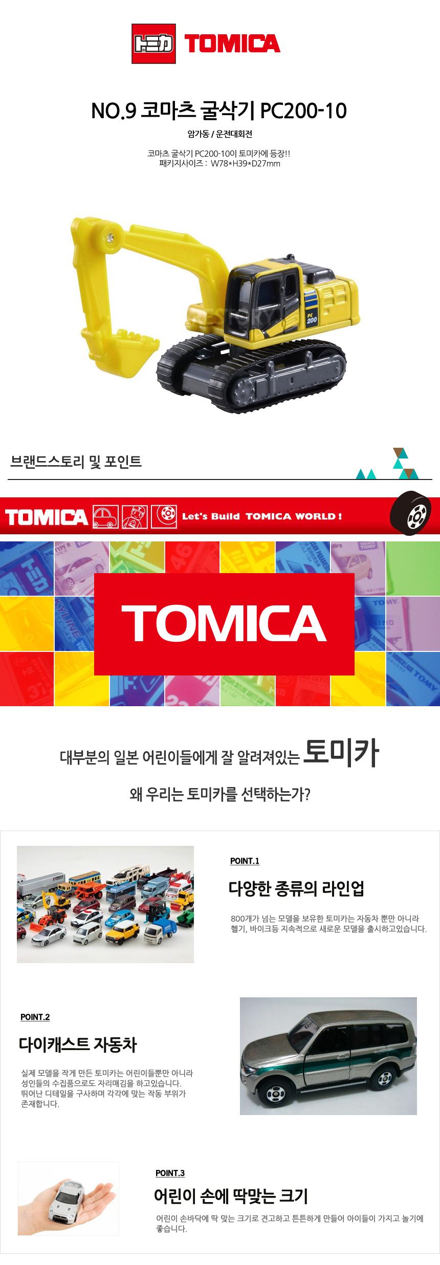 [토미카]NO.9 코마츠 굴삭기 PC200-10 - 토미카, 7,000원, 자동차 모형, 버스/트레일러/트럭