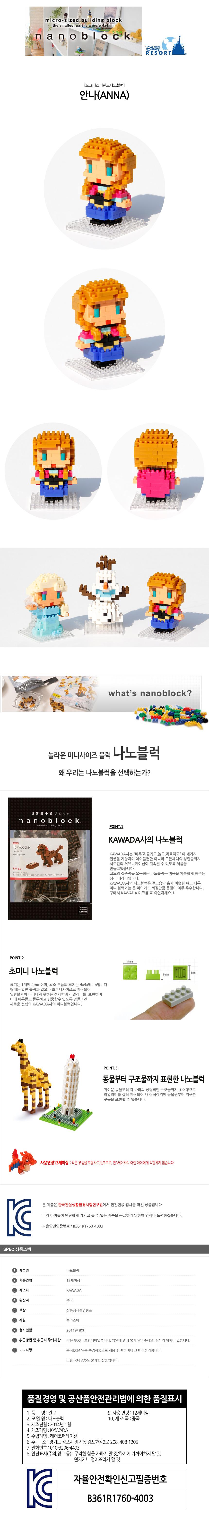 [나노블럭](도쿄디즈니리조트)(겨울왕국)안나 - 나노블럭, 36,000원, 레고/블록, 나노블록