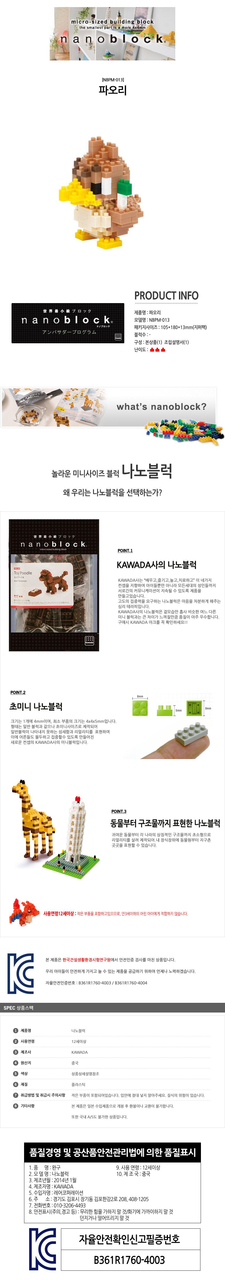 (카와다)[나노블럭] NBPM-013 파오리 - 나노블럭, 18,000원, 레고/블록, 나노블록