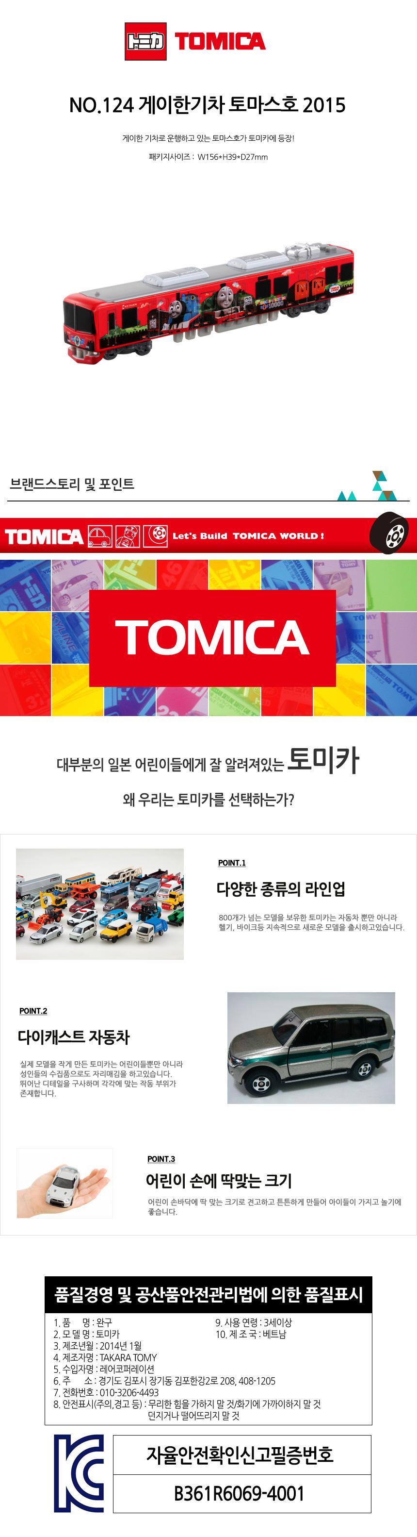 [토미카]NO.124 게이한 기차 토마스호 2015 - 토미카, 13,300원, 자동차 모형, 기타 자동차