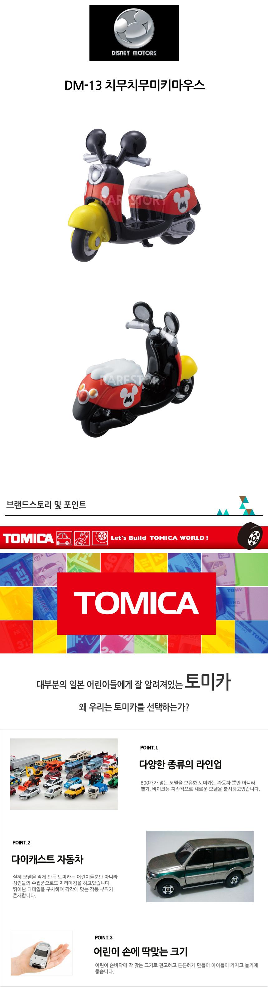 [디즈니모터스토미카]DM-13 치무치무미키마우스12,500원-토미카키덜트/취미, 모형장난감, 자동차 모형, 기타 자동차바보사랑[디즈니모터스토미카]DM-13 치무치무미키마우스12,500원-토미카키덜트/취미, 모형장난감, 자동차 모형, 기타 자동차바보사랑