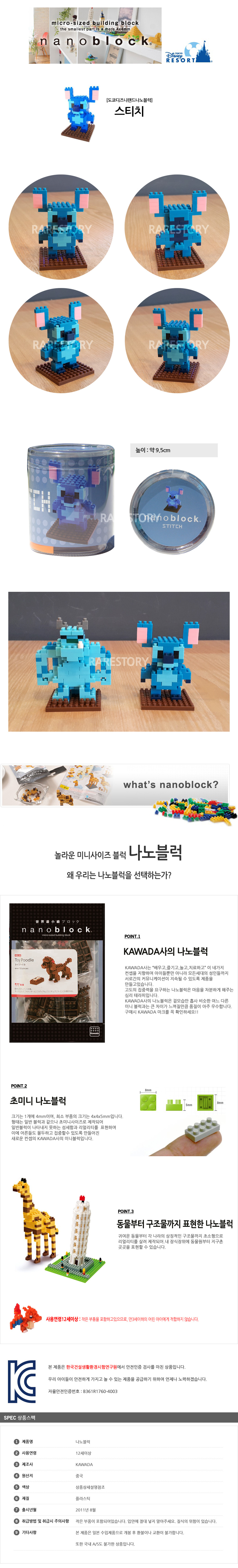 [나노블럭](도쿄디즈니리조트)스티치 - 나노블럭, 35,000원, 레고/블록, 나노블록