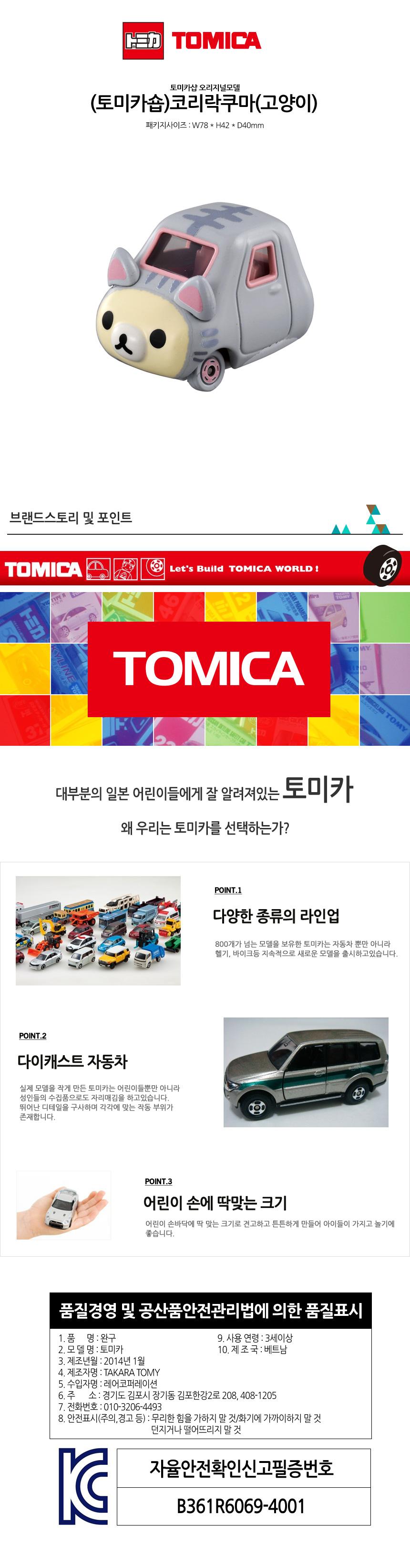 [토미카샵오리지널모델] 코리락쿠마(고양이) - 토미카, 20,000원, 자동차 모형, 기타 자동차